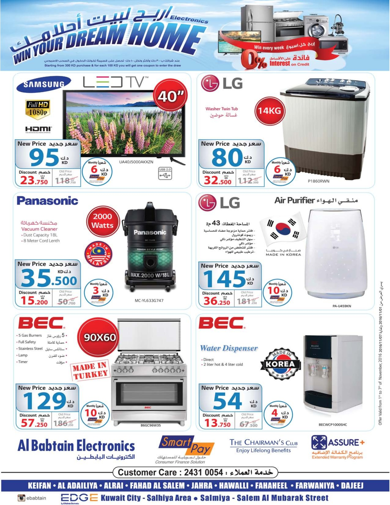 win-your-dreamhome-electronics-kuwait