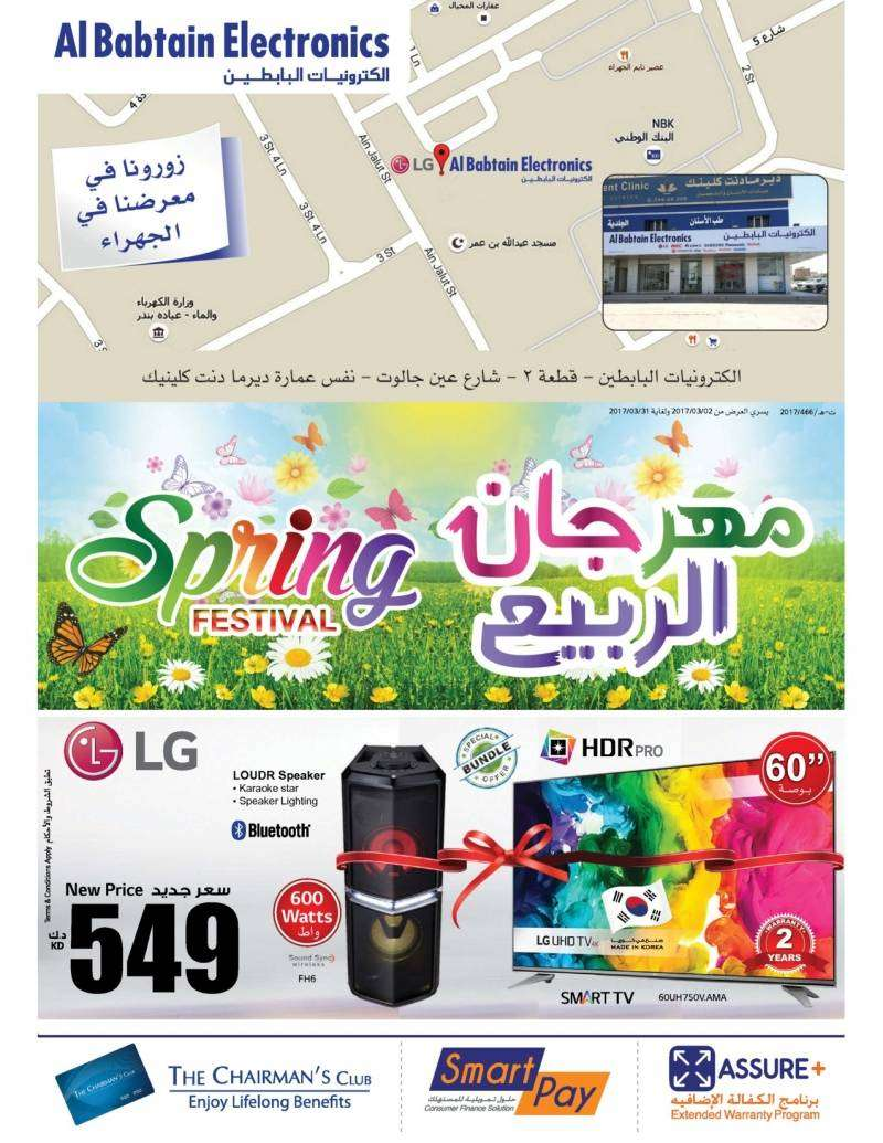 spring-festival--special-offers-kuwait
