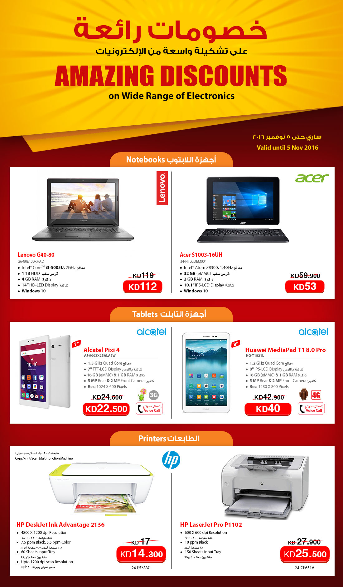 amazing-discounts-on-wide-range-of-electronics-kuwait