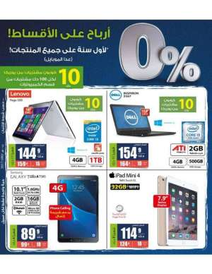 saturday-offers in kuwait