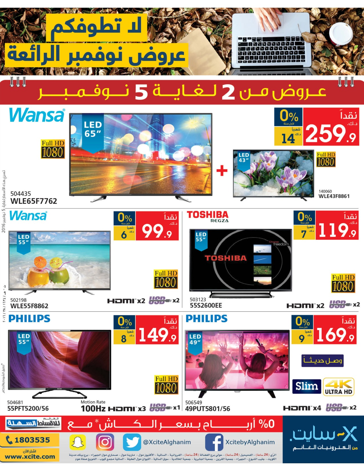 tv-offers-kuwait