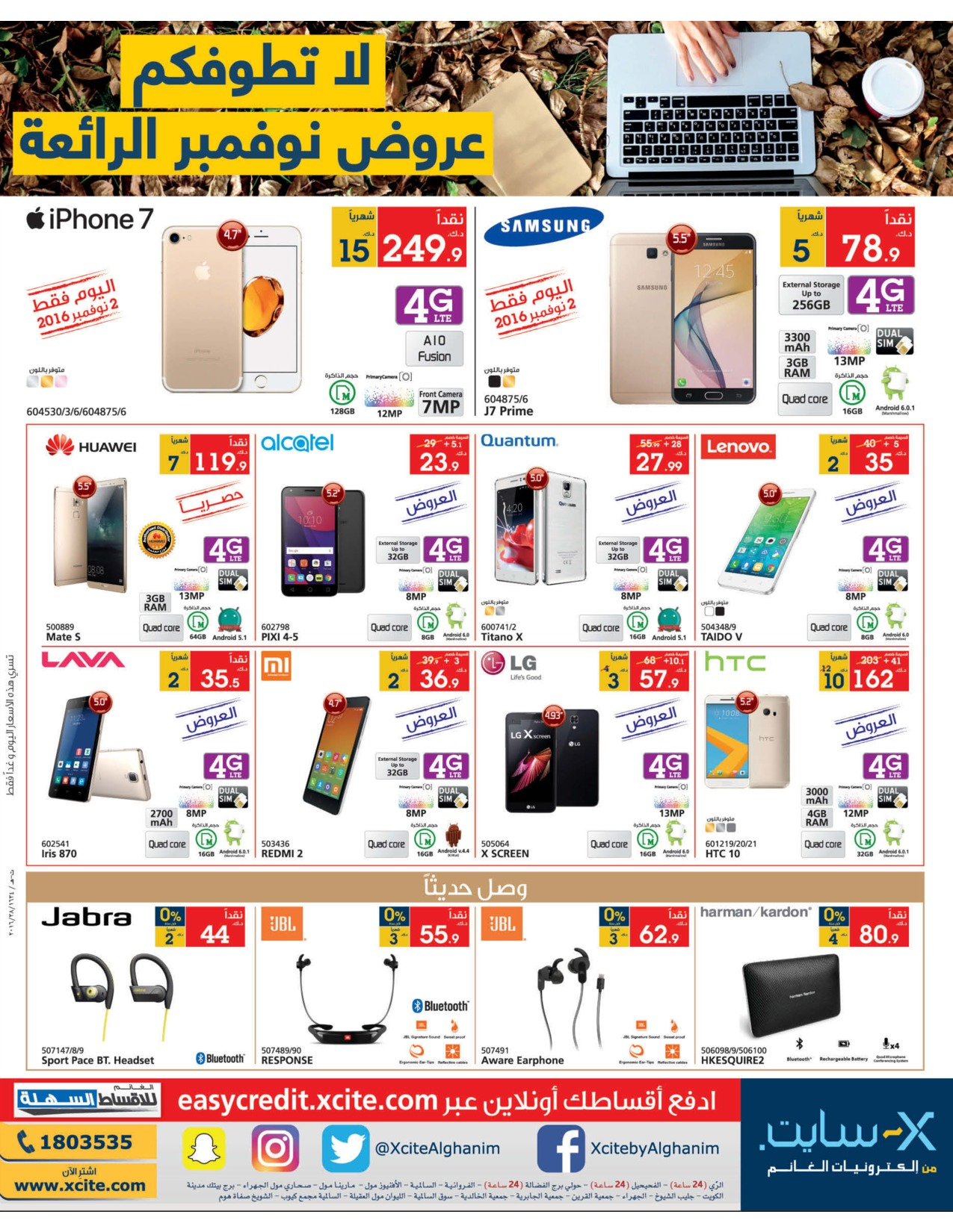 mobile-offers-kuwait