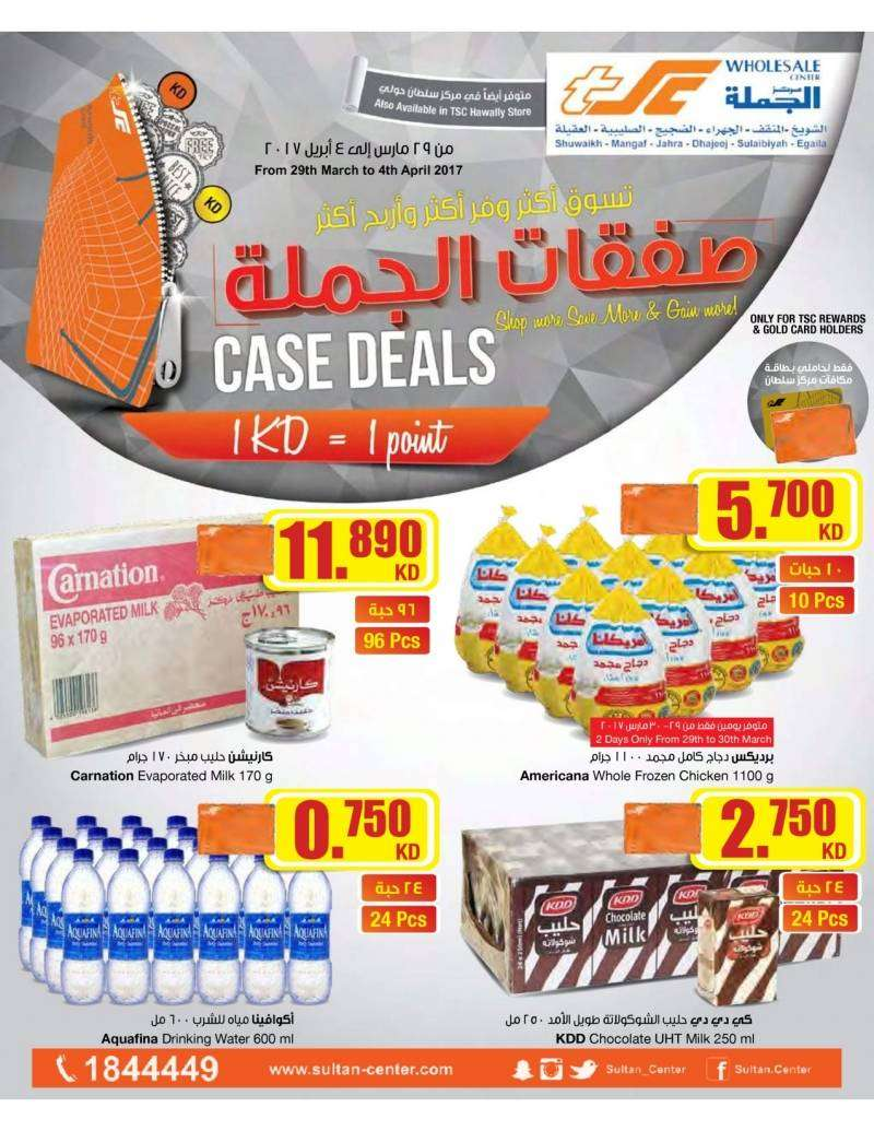 case-deals-kuwait