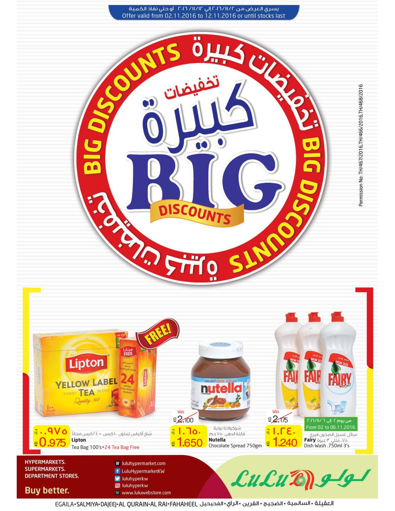 big-discounts-kuwait