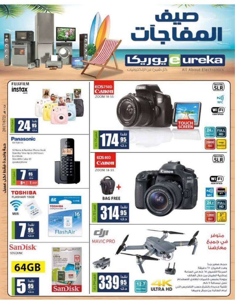 Kuwait Local   Thursday Eureka Offers Eureka Electronics