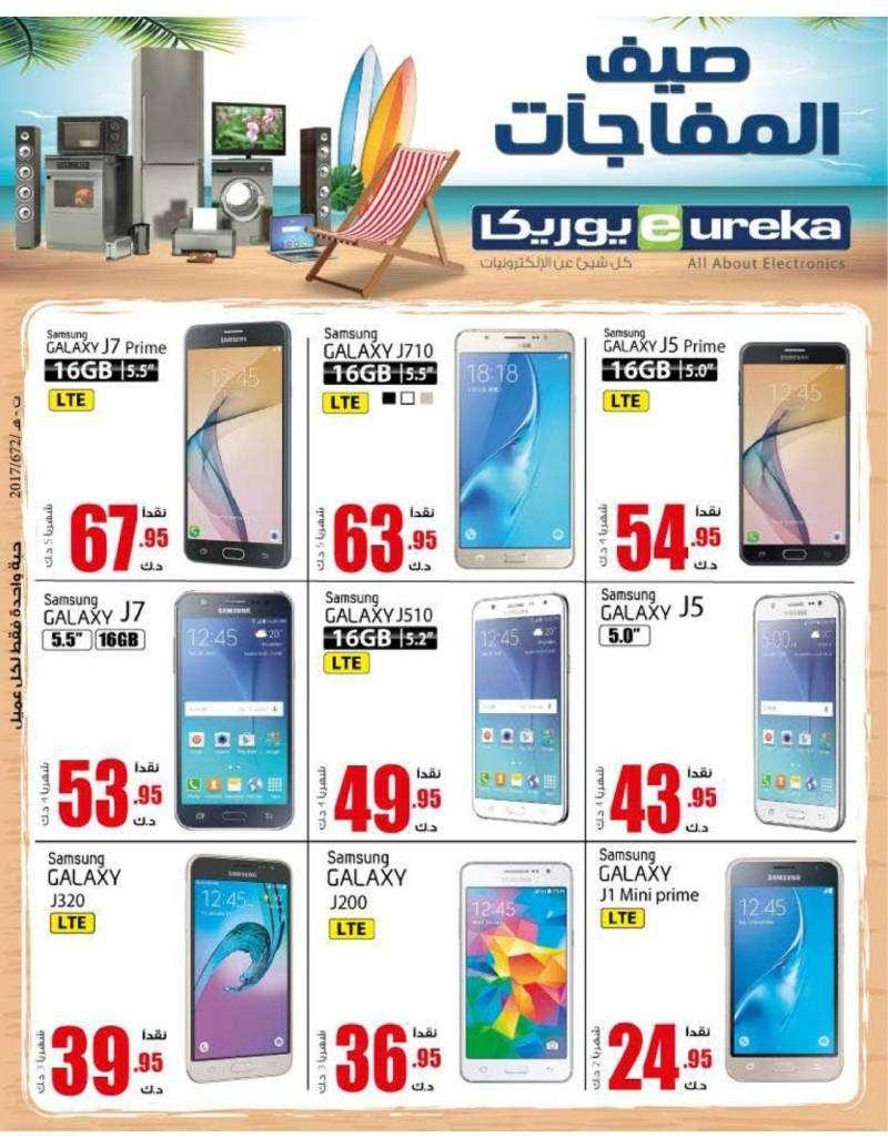 Eureka Saturday Offers | Eureka Electronics | Kuwait Local