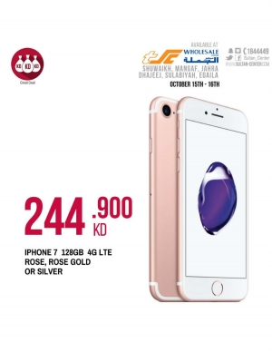 iphone-7-offer in kuwait