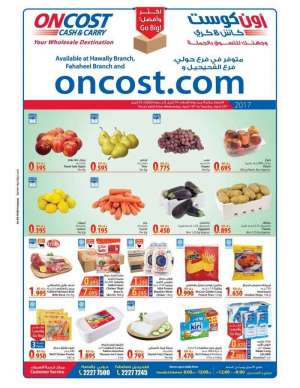 oncost-prices in kuwait