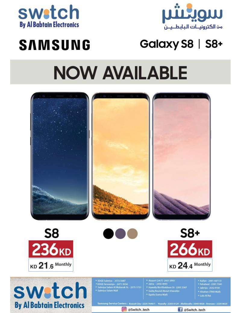 Samsung Galaxy S8 Plus   Al Babtain Electronics   Kuwait Local