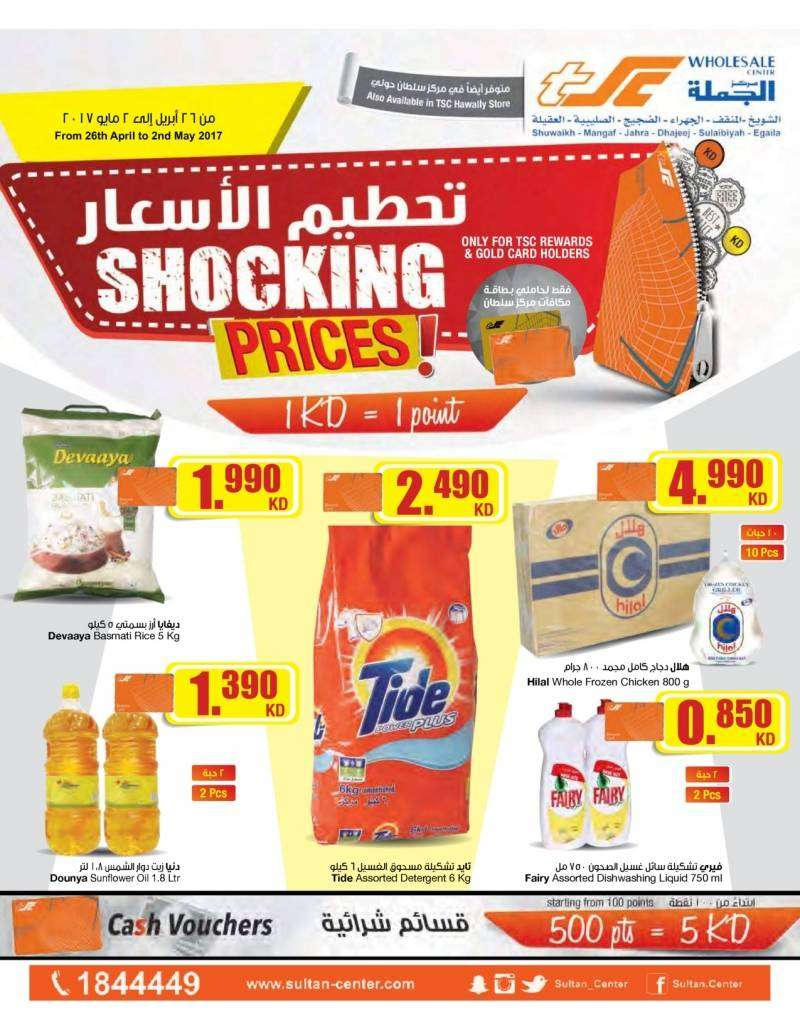 shocking-prices-kuwait