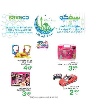 month-end-promotion in kuwait