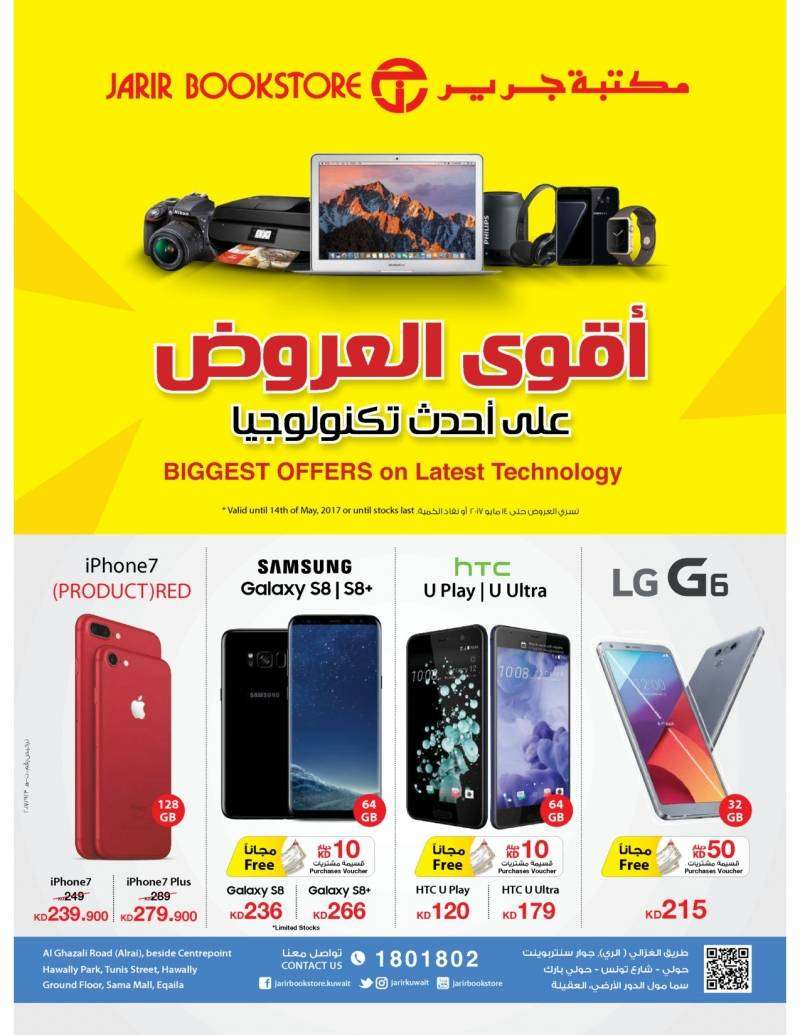 biggest-offers-on-latest-technology-kuwait