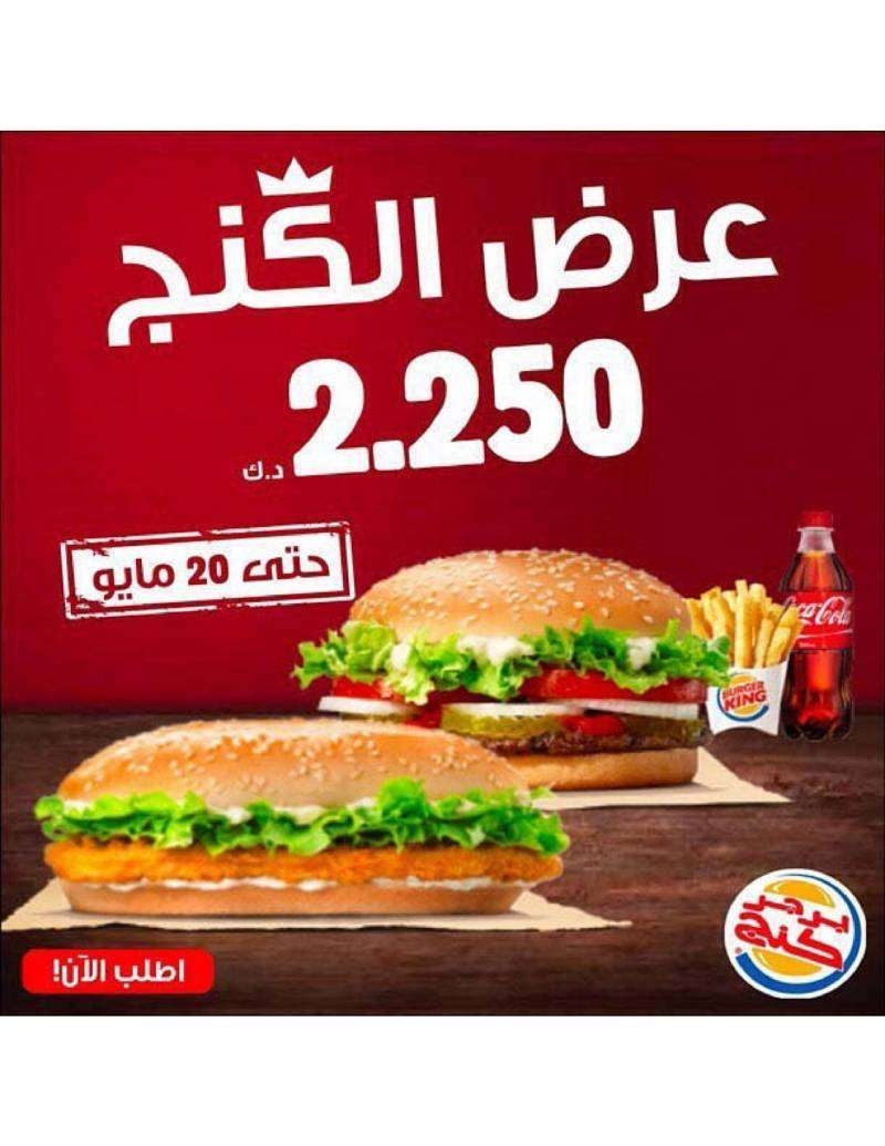 king-deal-meal-kuwait