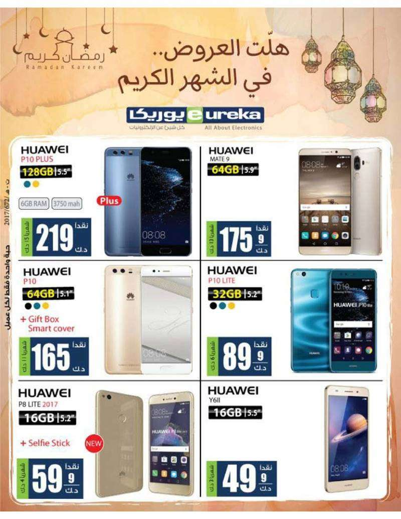 wednesday-offers-kuwait