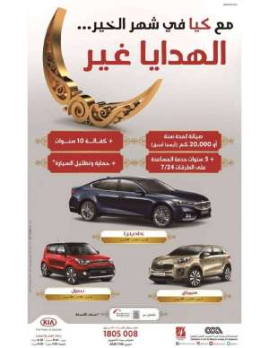 ramadan-offers-from-kia-cars in kuwait