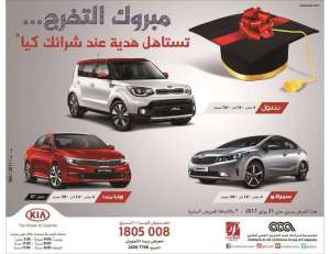 graduation-offers-from-kia in kuwait