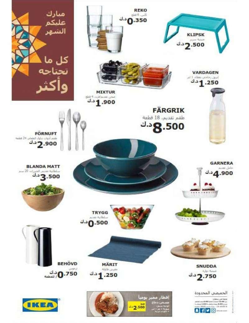 Ramadan Kareem IKEA Offers | Ikea Furniture | Kuwait Local