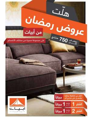 ramadan-offers-from-abyat in kuwait