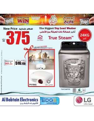 ramadan-kareem-offer in kuwait