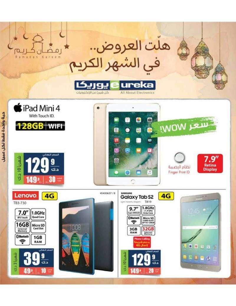 Sunday Offers   Eureka Electronics   Kuwait Local