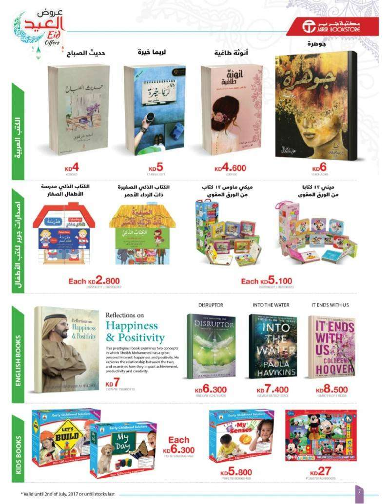 570f379733e Jarir Bookstore Eid Offers | Jarir Book Store | Kuwait Local