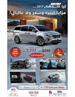 kia-grand-carnival-2017-offer in kuwait