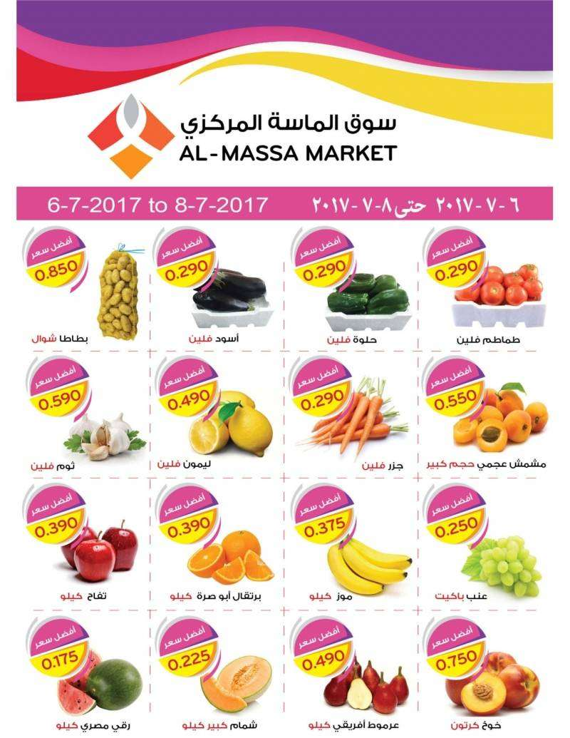 vegetables-and--fruits-offers-kuwait
