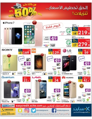 Mobile Offers in kuwait