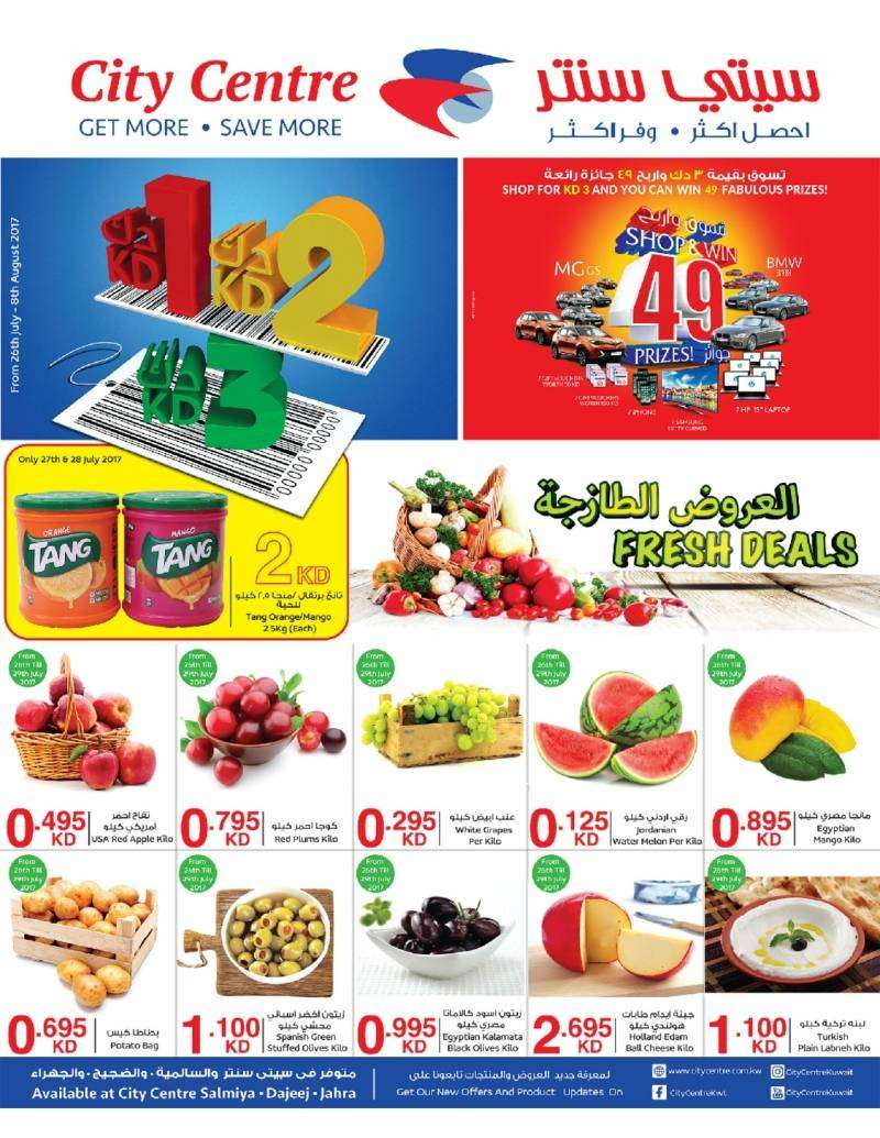 promotion-1kd-2kd-3kd-from-26th-july---8th-august-2017-kuwait