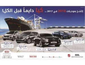 kia-2018-models-have-arrived-offer in kuwait