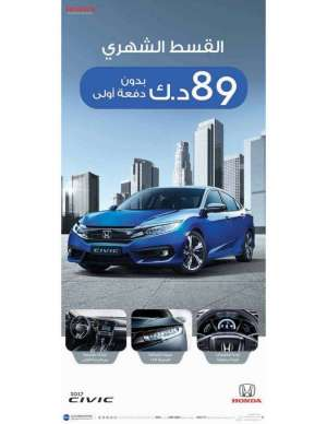 honda-civic-2017-offer in kuwait