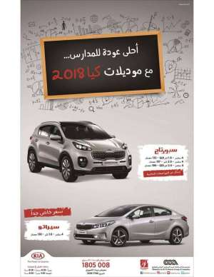 back-to-school-with-kia-2018-models in kuwait