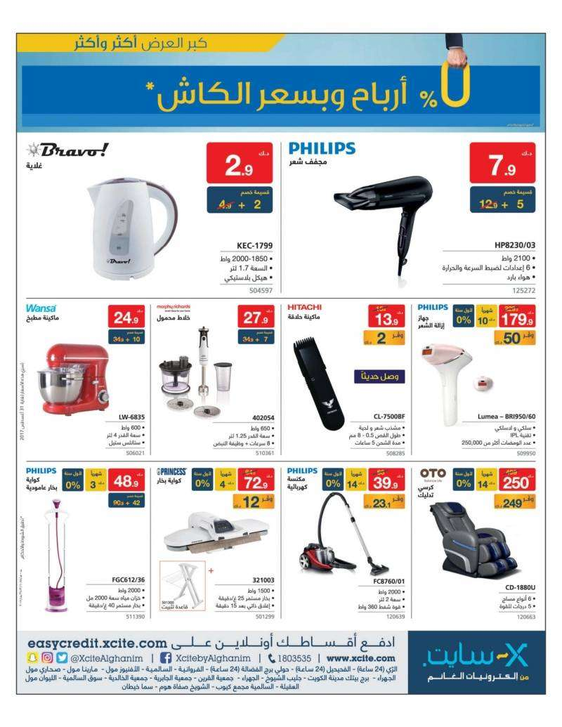 home-appliances-offers-kuwait