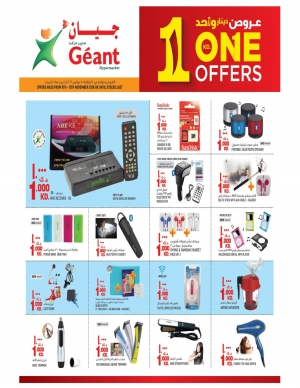 kd-1-offers in kuwait