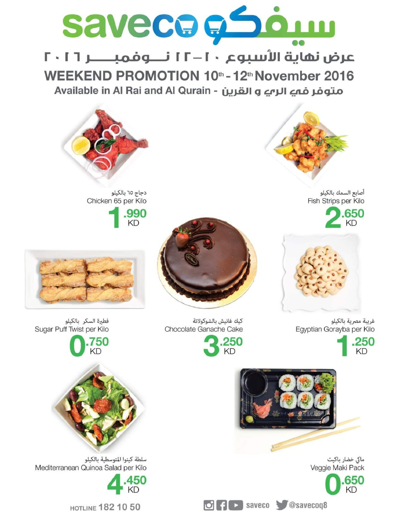 weekend-promotion-kuwait
