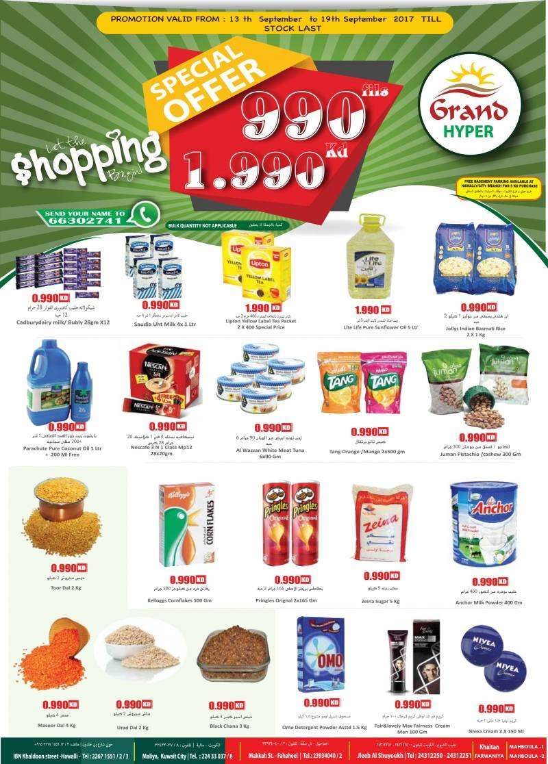 grand-hyper-weekly-promotion-kuwait