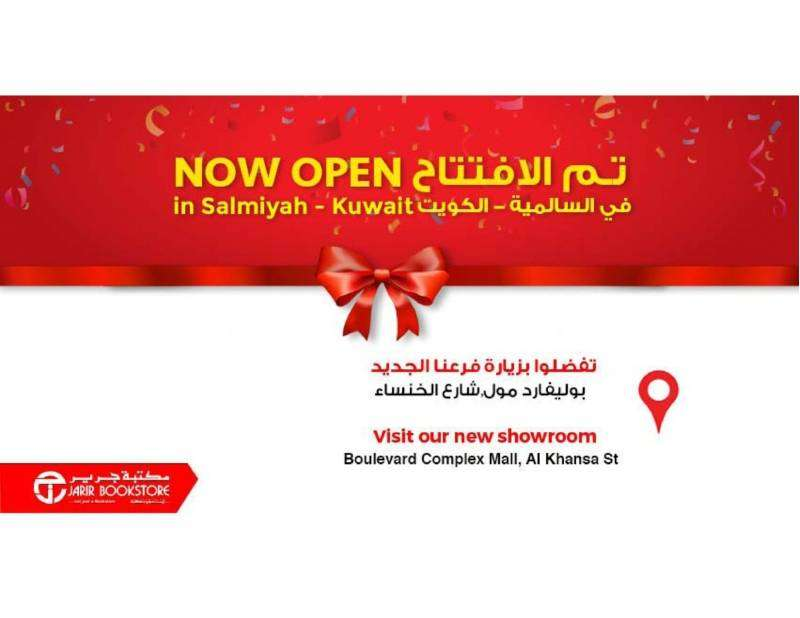 now-open-kuwait