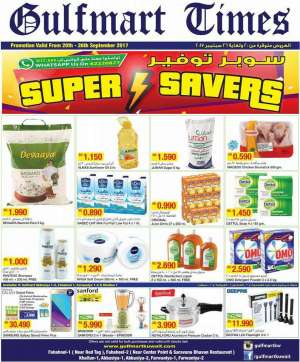 super-savers-promotion in kuwait