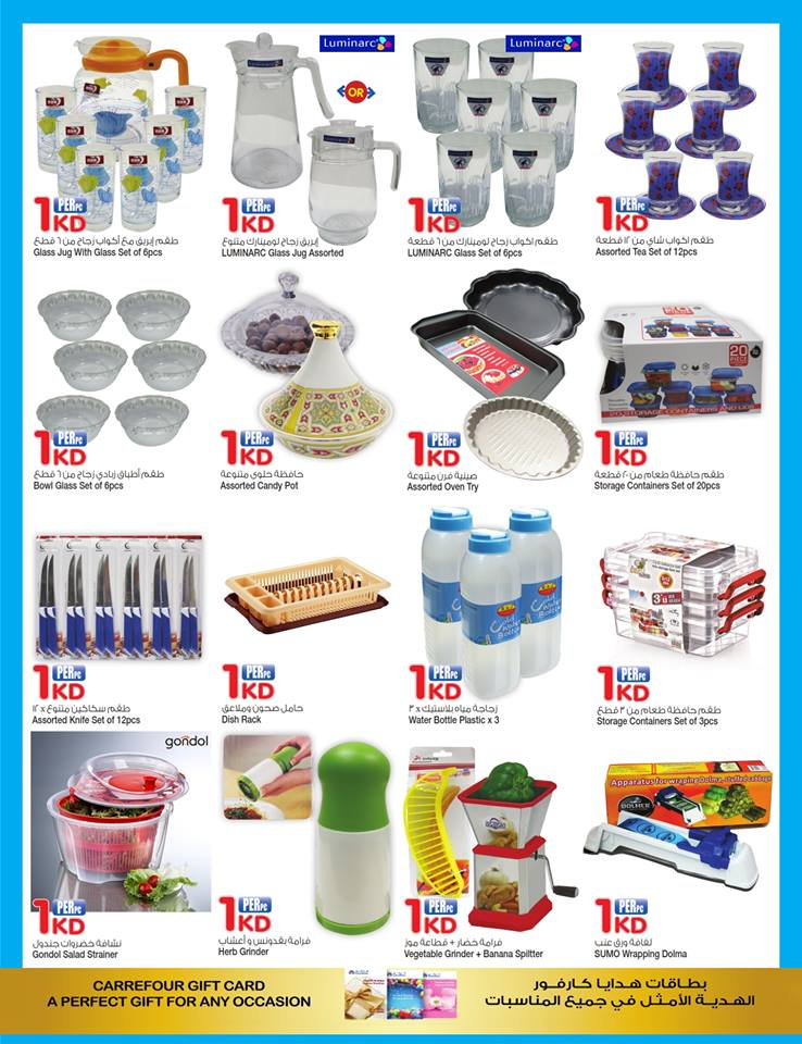 carrefour-1kd-offers-kuwait