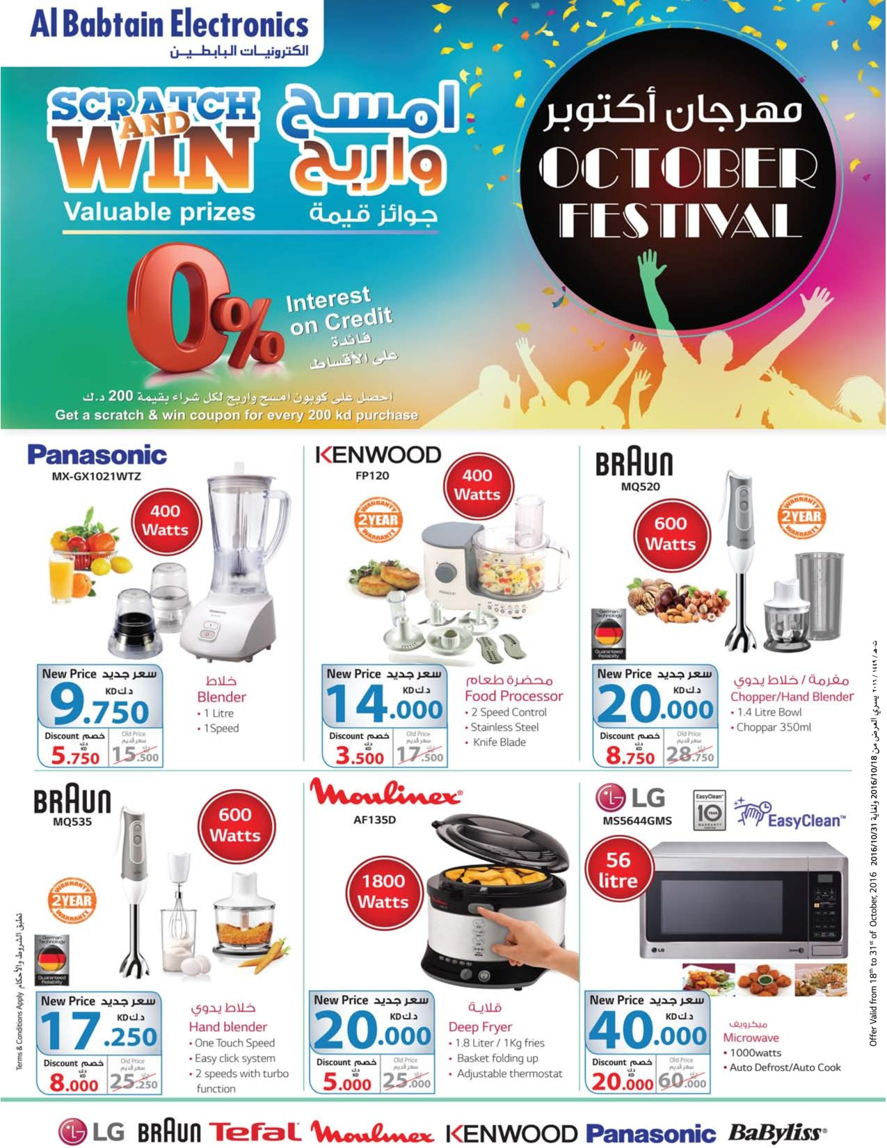scratch-and-win-valuable-prizes-kuwait
