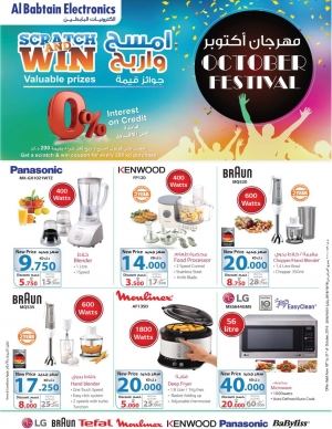 scratch-and-win-valuable-prizes in kuwait