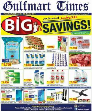 big-savings-promotion in kuwait