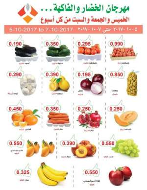 vegetables-and-fruits-offers in kuwait
