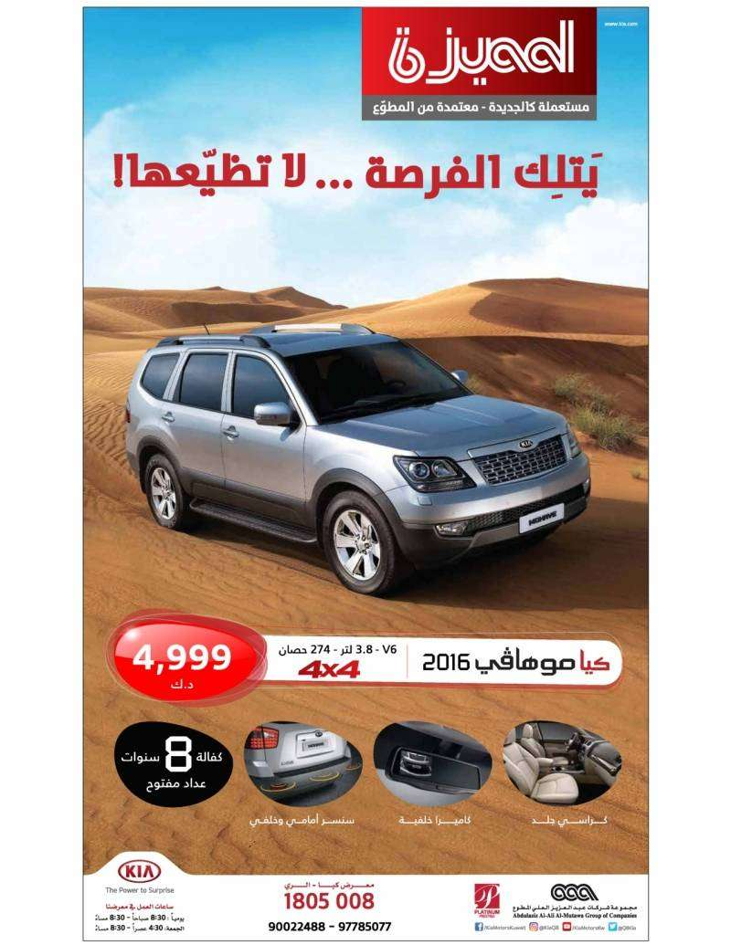 kia-mohave-offer-kuwait