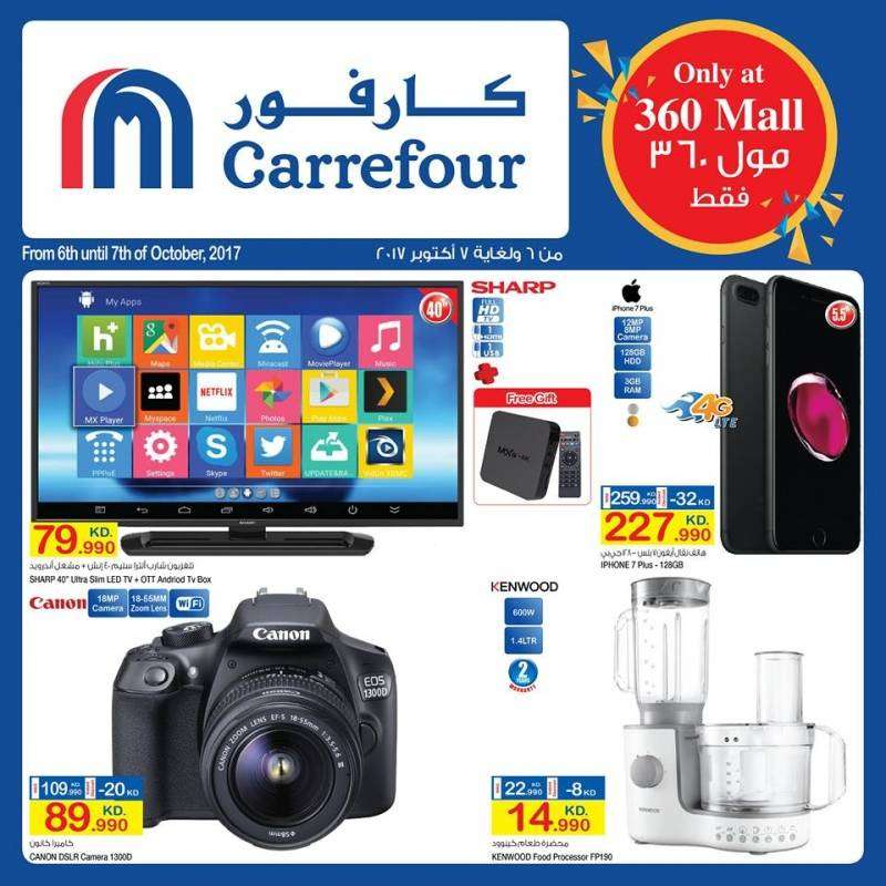 amazing-2-days-offers-kuwait
