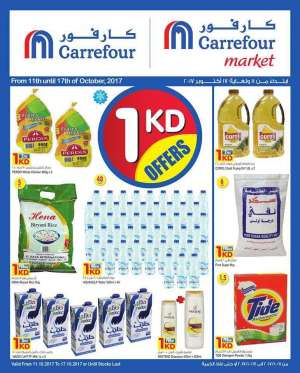 with-1kd-offers in kuwait
