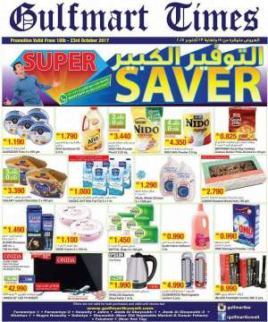 super-saver-promotion in kuwait