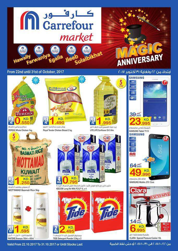 Carrefour Anniversary Offers Carrefour Hypermarket Kuwait Local