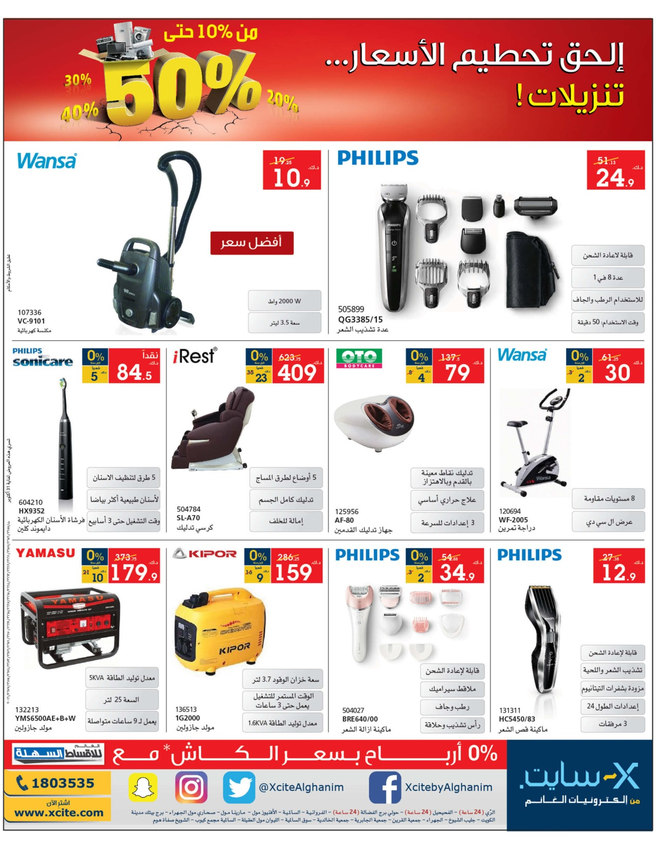 home-appliance-offers-kuwait
