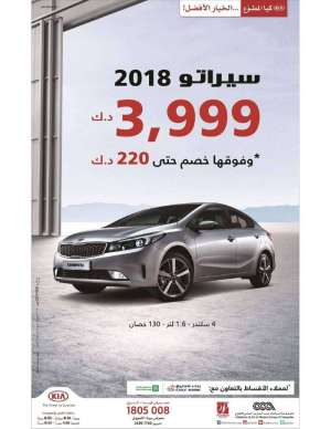kia-cerato-offer in kuwait